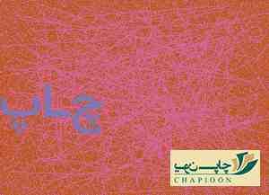 ست اداری تهران