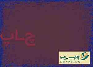 ست اداری مشهد