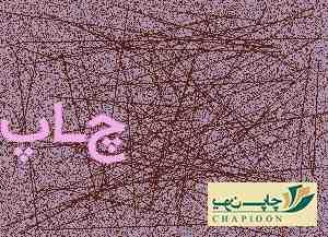 سررسید نظام مهندسی تهران