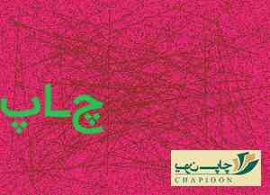 صدور کارت پی وی سی