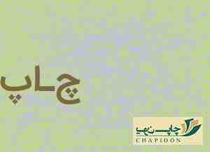 طراحی لوگوی اسم ثنا