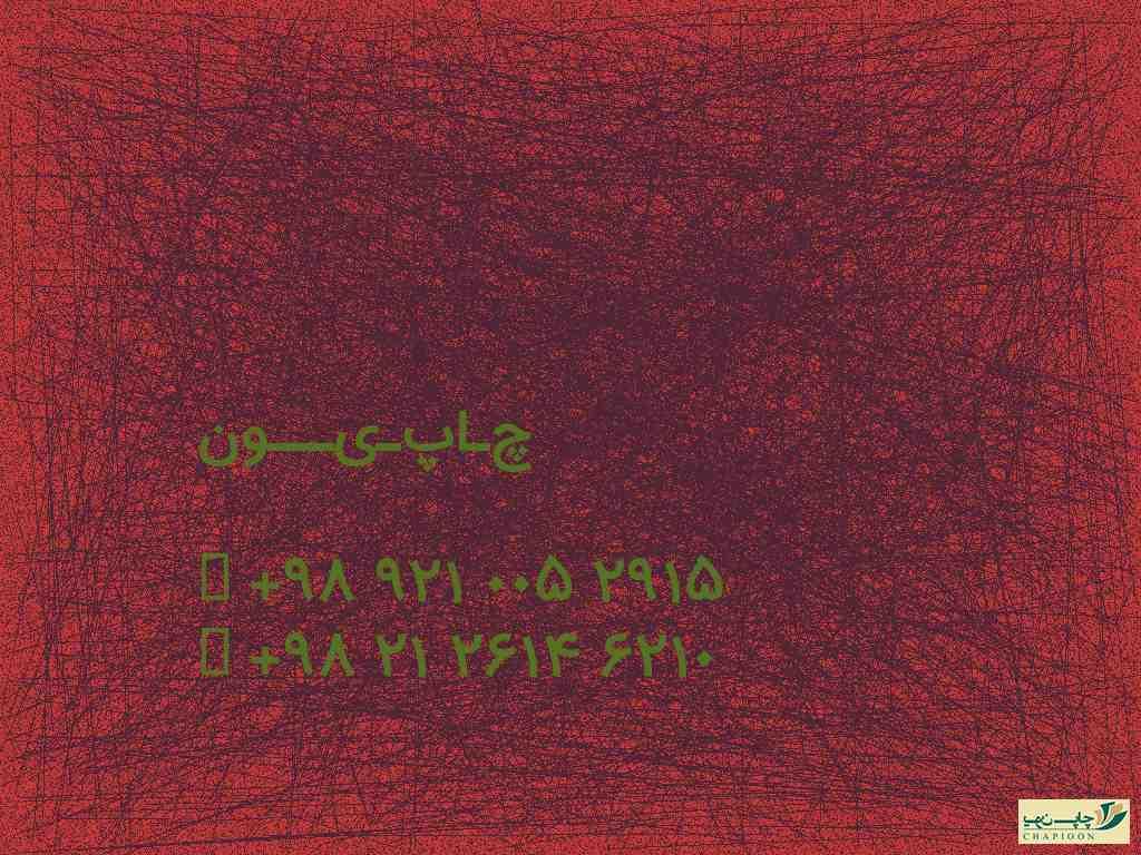 طراحی و چاپ تراکت غرب تهران