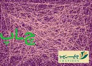 مرکز چاپ سررسید در تهران