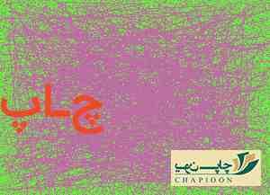 مقوا پشت طوسی در اصفهان