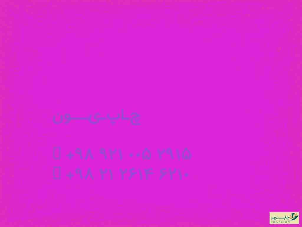 چاپارخانهمیبد یزد