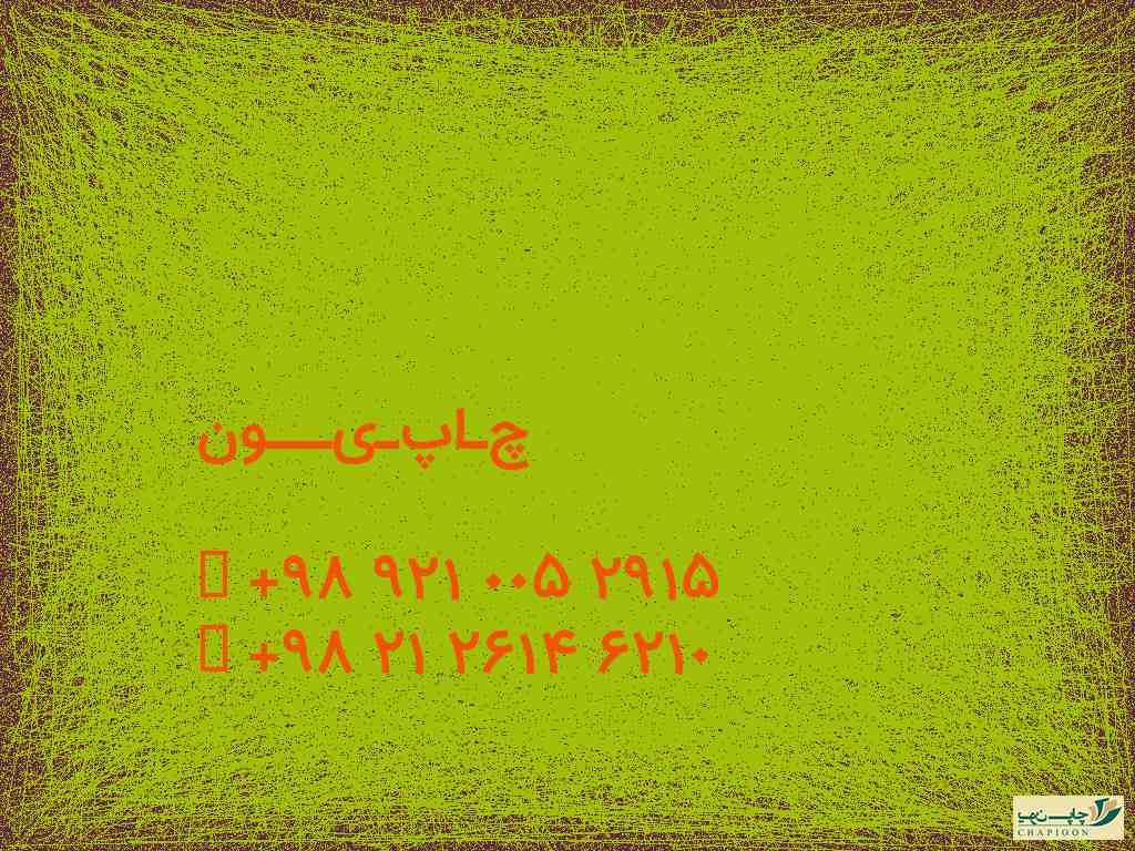 چاپخانه اسلامی