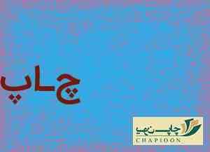چاپ اتیکت در تبریز