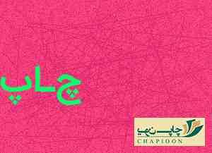 چاپ اتیکت لباس تهران
