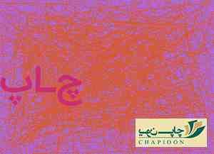 چاپ اتیکت لباس در اصفهان