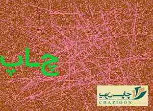 چاپ اختصاصی تقویم رومیزی