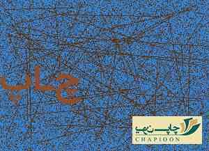 چاپ افست در مشهد