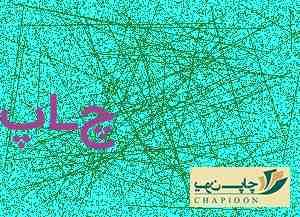 چاپ افست های شرق تهران