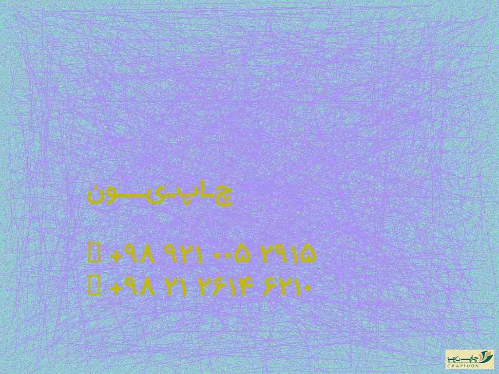 چاپ بسم الله الرحمن الرحیم