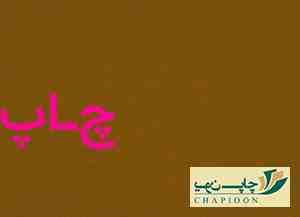چاپ تامپو اصفهان