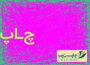 چاپ تراکت سریع شیراز