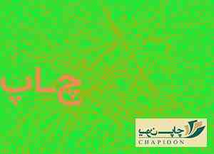چاپ تراکت گلاسه در اصفهان