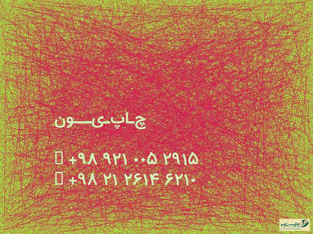 چاپ جعبه کرمان