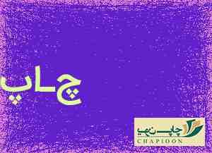 چاپ سربرگ و کارت ویزیت