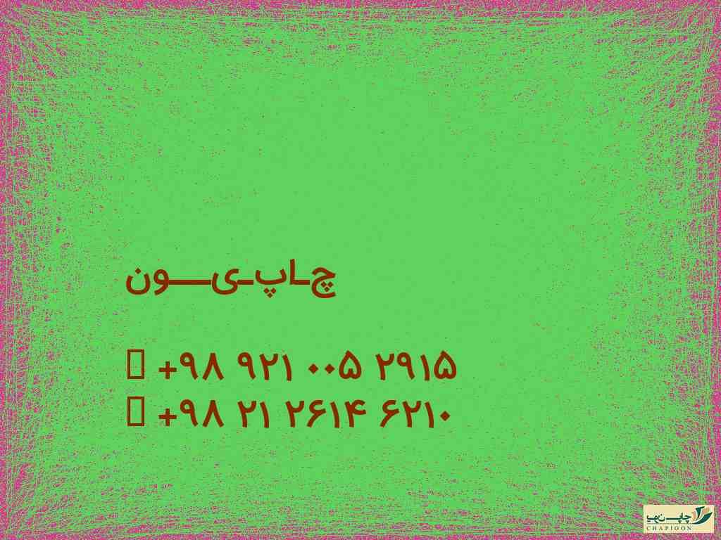 چاپ سررسید اختصاصی تبریز