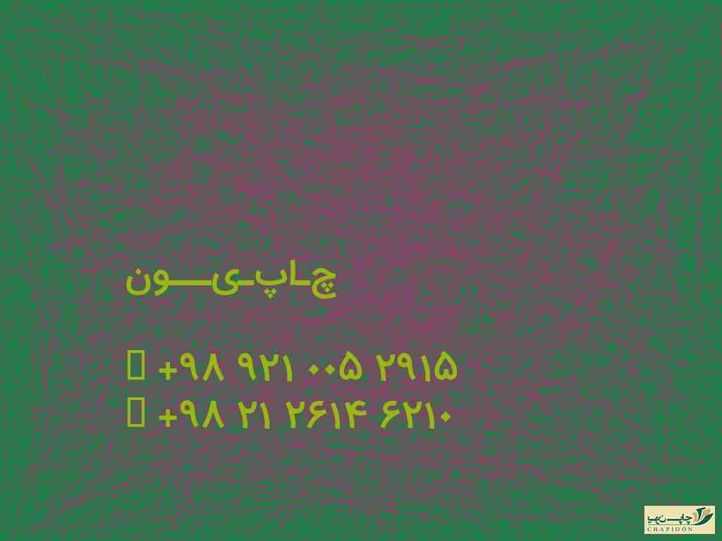 چاپ سررسید اختصاصی تهران