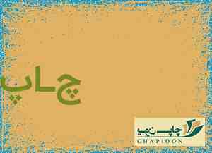 چاپ سررسید ارزان مشهد