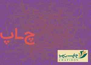 چاپ سررسید تبریز