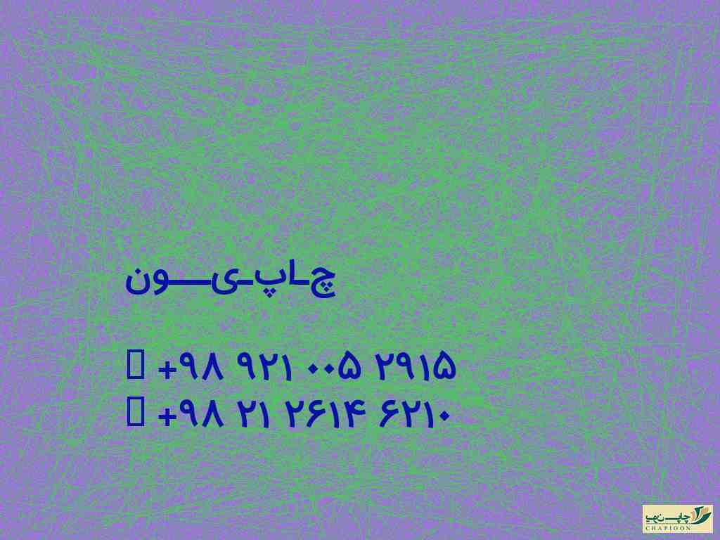 چاپ سررسید تبلیغاتی اصفهان