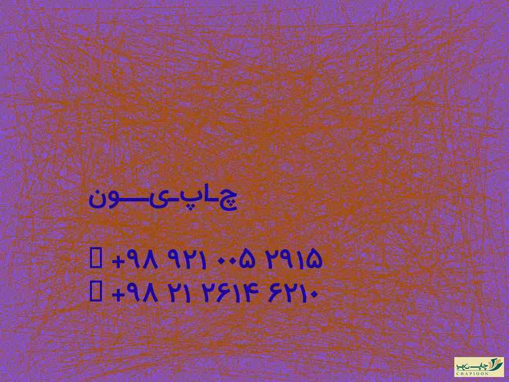 چاپ سررسید در اصفهان