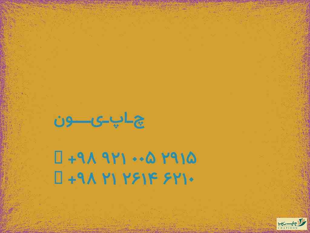چاپ سررسید در تهران