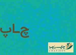 چاپ سررسید در شیراز