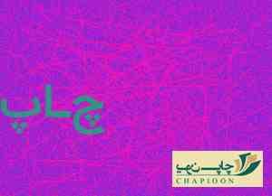 چاپ سررسید در ظهیرالاسلام
