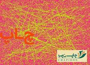 چاپ سررسید در میدان بهارستان