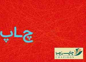 چاپ سررسید شیراز