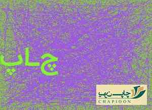 چاپ سررسید همدان