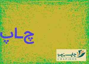 چاپ سررسید یزد