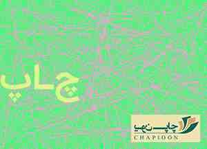 چاپ سیلک زنجان