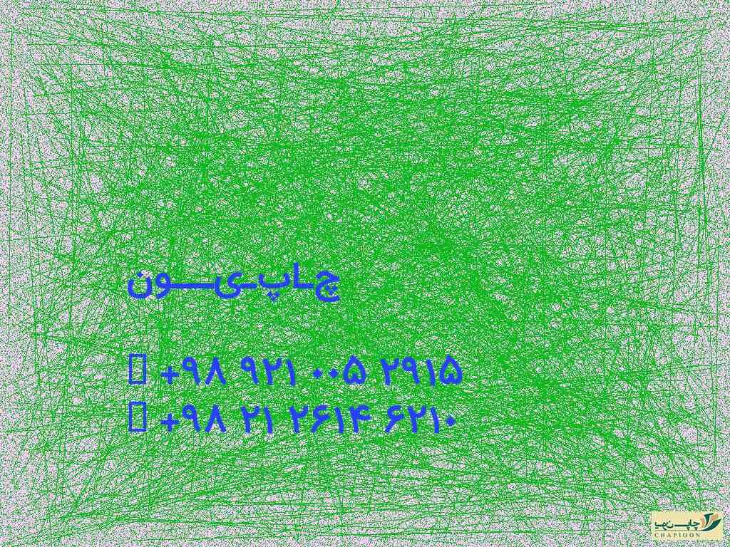 چاپ ش