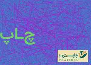 چاپ ظهیرالاسلام