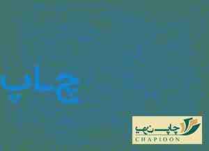 چاپ عکس آنلاین اصفهان