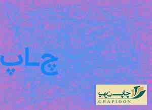 چاپ عکس آنلاین عکاسی ایران