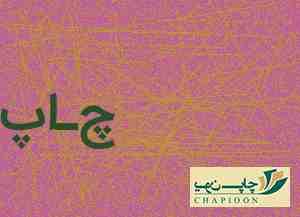 چاپ فولدر اصفهان