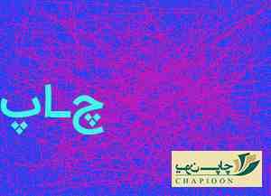 چاپ لیبل در زنجان