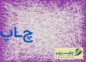 چاپ لیبل پشت چسب دار اصفهان