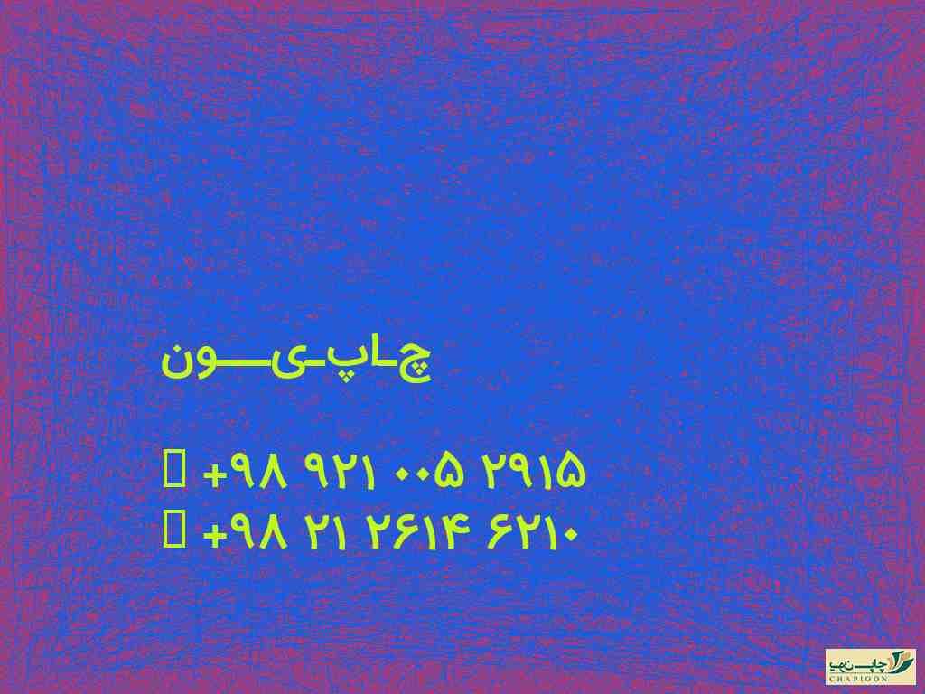 چاپ لیبل پشت چسب دار در شیراز