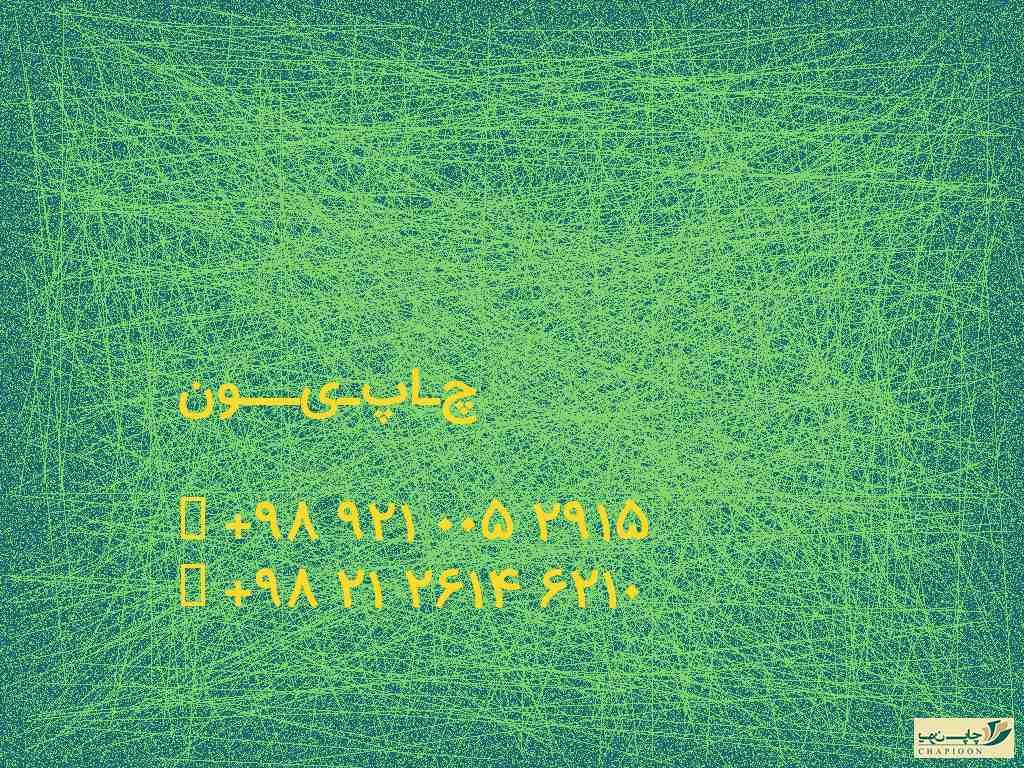 چاپ هلیو آنلاین