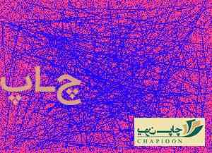 چاپ و تالیف کتب درسی