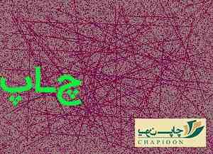 چاپ و تبلیغات برتر همدان