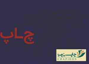 چاپ پوستر مشهد
