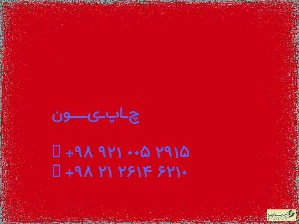 چاپ ژورگراف
