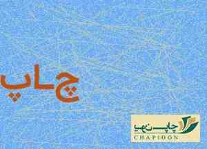 چاپ کارت اسکرچ دار اصفهان
